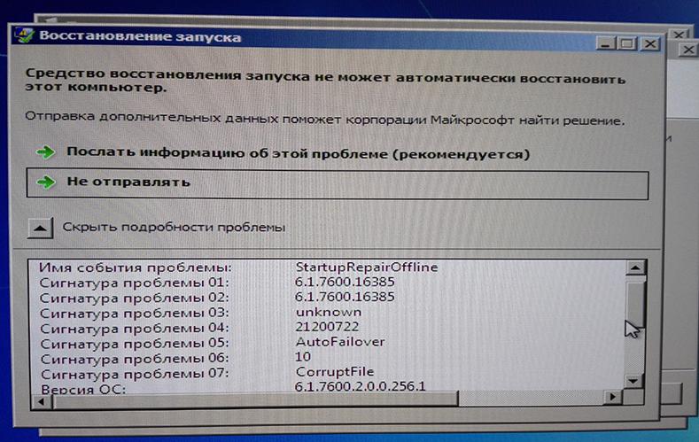 Startup Repair Offline Error