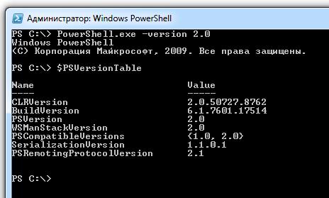 powershell 2.0 проверка версии работы powershell