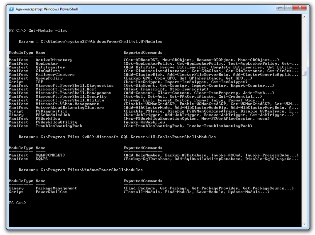powershell результат вывода командлета Get-Module -list