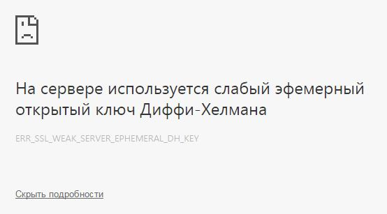 ERR_SSL_WEAK_SERVER_EPHEMERAL_DH_KEY