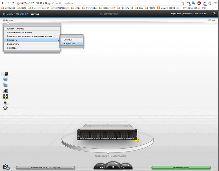 Storwize 3700 Update Drive microcode