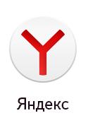 Яндекс. Браузер. лого