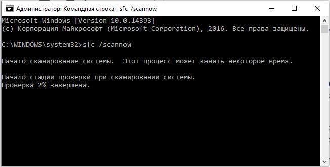 sfc /scannow cmd window progress bar