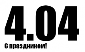 4.04 С Днем вебмастера