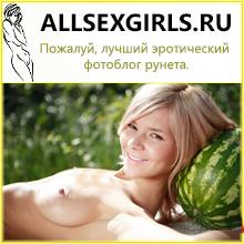 www.allsexgirls.ru - Пожалуй, лучший эротический фотоблог рунета.