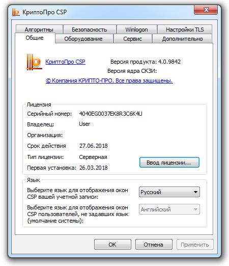 КриптоПро CSP 4 скачать бесплатно без регистрации