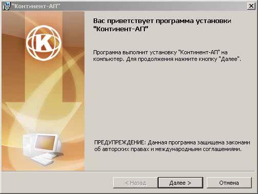 Континент АП версия 3.6.90
