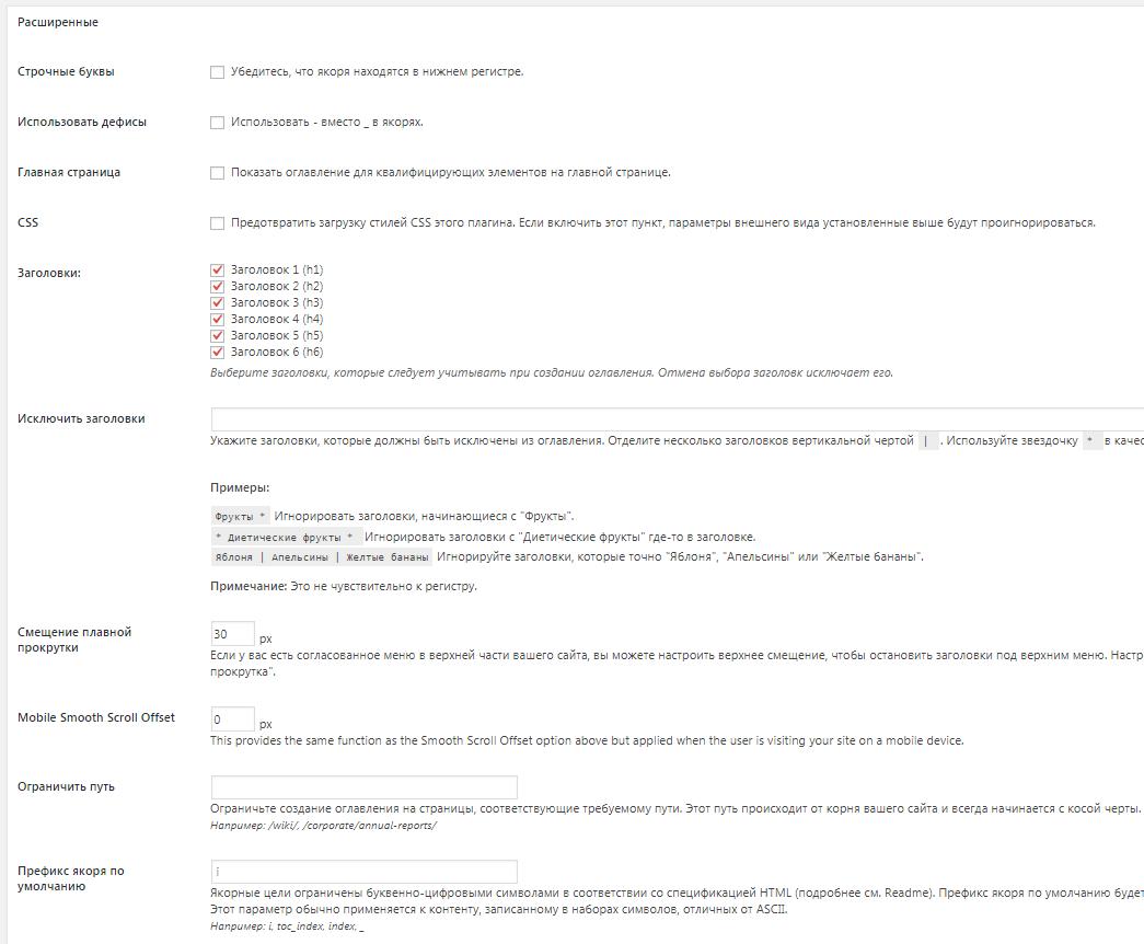 Плагин Easy Table Of Contents: Меню Настройки - полный обзор на pingmeup.ru
