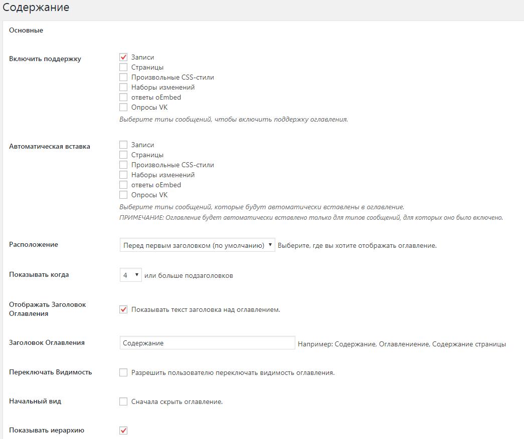 Easy Table Of Contents: Меню Настройки - полный обзор на pingmeup.ru
