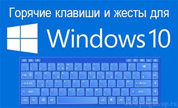 Горячие клавиши и жесты для Windows 10. Шпаргалка.