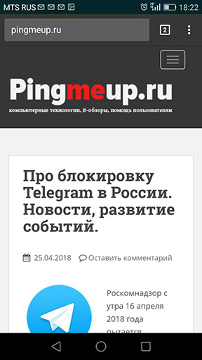 Инструкция по покраске вкладки сайта под цвет сайта в Google Chrome на pingmeup.ru