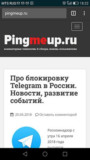 Инструкция по покраске вкладки сайта под цвет сайта в Google Chrome на pingmeup.ru