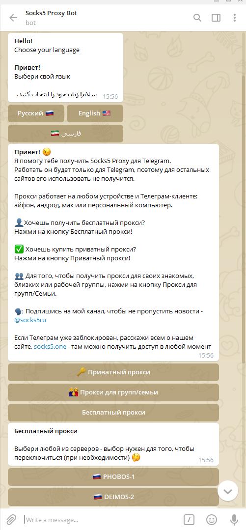 socks5 bot for telegram settings-pingmeup_ru