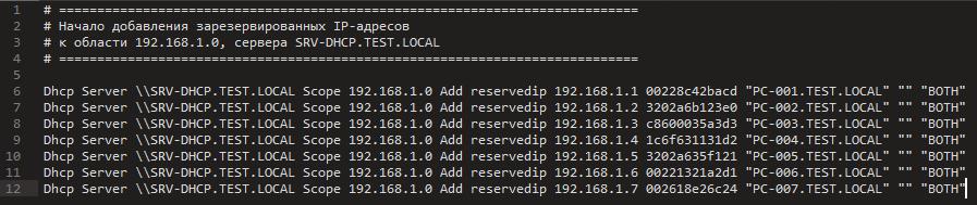 Содержание файла дампа бекапа dhcp резервов.