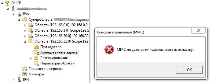 Ошибка в консоли DHCP.MMC не удается инициализировать оснастку. Решение проблемы