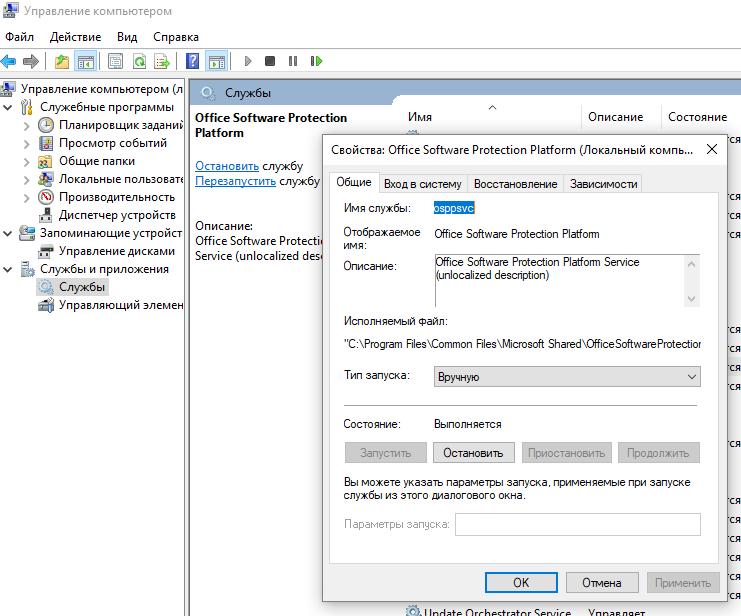 Отключаем службу Office Software Protection Platform - как сделать резервное копирование статуса активации Office 2010