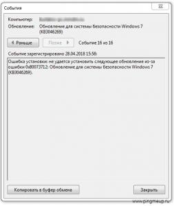 все коды ошибок windows update с описанием на pingmeup.ru