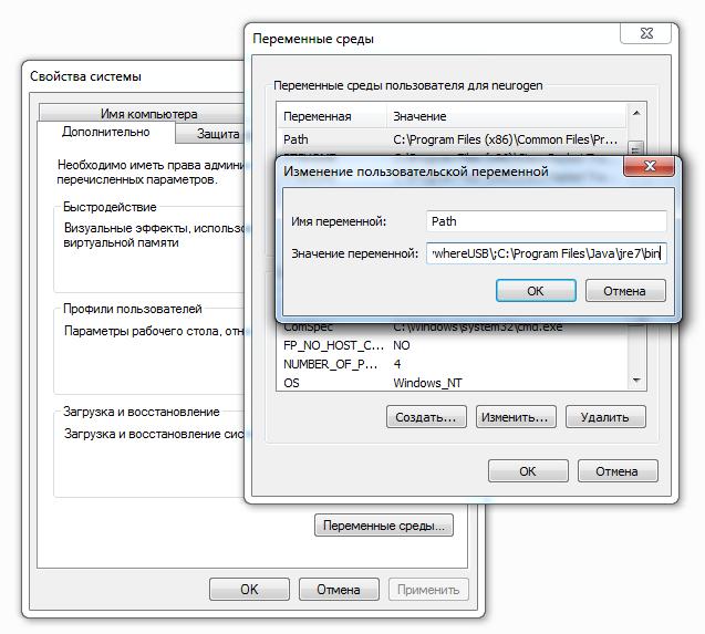 Добавляем путь к переменным для Java. UniFi как служба Windows на pingmeup.ru.