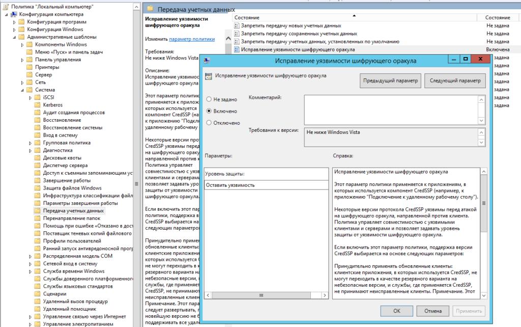Исправление уязвимости шифрующего оракула - Encryption Oracle Remediation