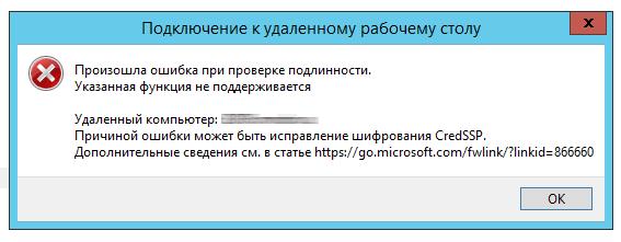 Подключение к удаленному рабочему столу Произошла ошибка при проверке подлинности. Указанная функция не поддерживается. Причиной ошибки может быть исправление шифрования CredSSP.