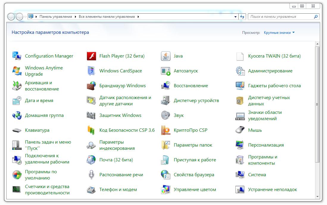 Скриншот: Открытая панель управления в ОС Windows 7