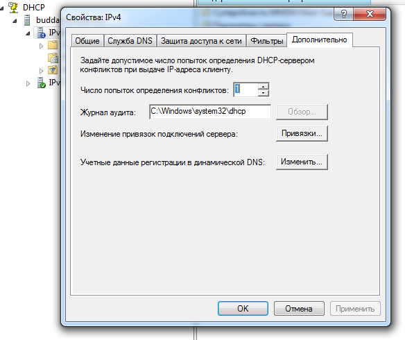 DHCP Conflict detection attempts