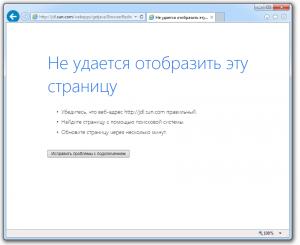 На скриншоте: не открывшийся адрес обновления Java.