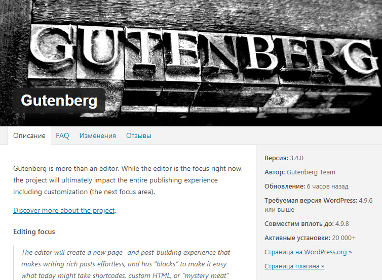 Страница редактора Gutenberg для WordPress в репозитории плагинов.