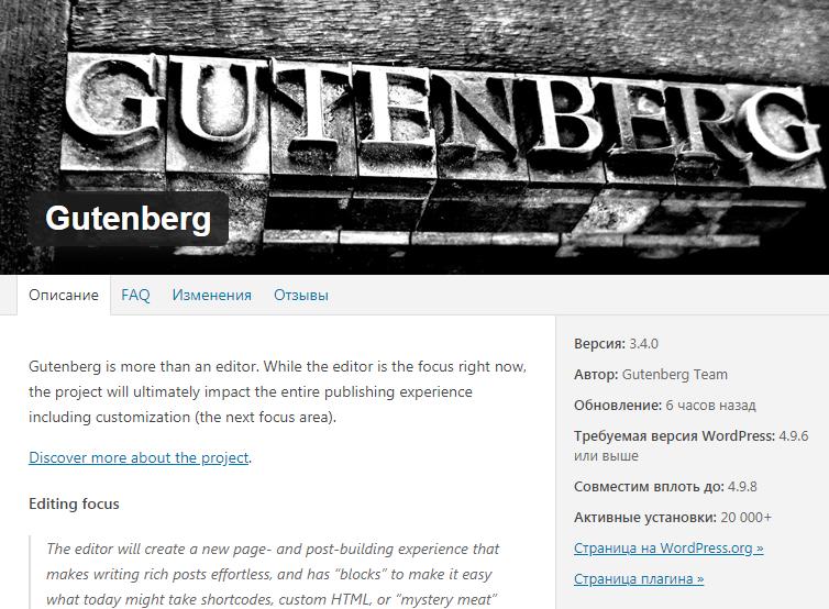 Страница редактора Gutenberg для Wordpress в репозитории плагинов.