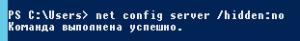 Как скрыть компьютер или сервер в сетевом окружении Windows. Полное руководство на pingmeup.ru