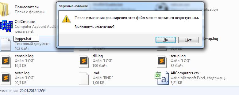 предупреждение при изменении расширения файла в ОС windows