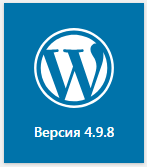 Новый wordpress 4.9.8 с редактором Gutenberg