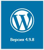 Новый wordpress 4.9.8 с редактором Gutenberg