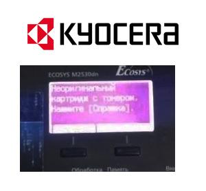 Kyocera установлен неоригинальный тонер-картридж. Решение проблемы.