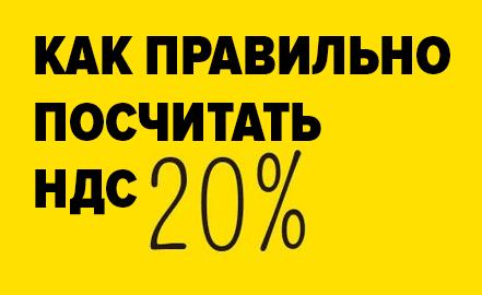 Как правильно посчитать НДС 20% от суммы. Простая формула.