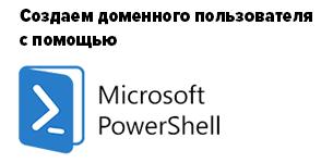 Powershell New-ADUser как создать пользователей в AD DS командлетом