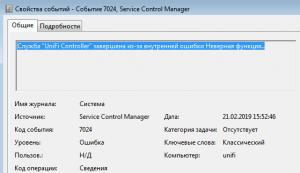 Исправление ошибки «Служба UniFi Controller» завершена из-за внутренней ошибки Неверная функция