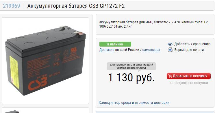 Стоимость аналогичной батареи CSB в одном из МОсковских компьютерных магазинов