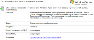 Обновление стека протокола шифрования sha-2 для Windows 7 kb4490628 обязательно к установке