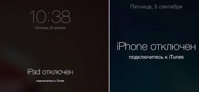 iPhone/iPad отключен. Подключите к iTunes. Как разблокировать?