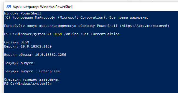 Обновляем редакцию Windows 10 без переустановки ОС.Powershell-dism-get-current
