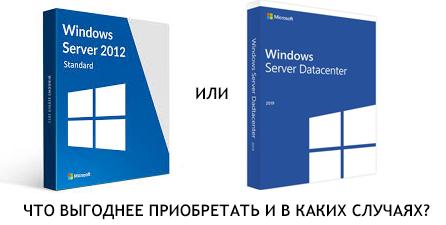 Лицензирование Windows server 2019. Что выгоднее Standart или DataCenter?