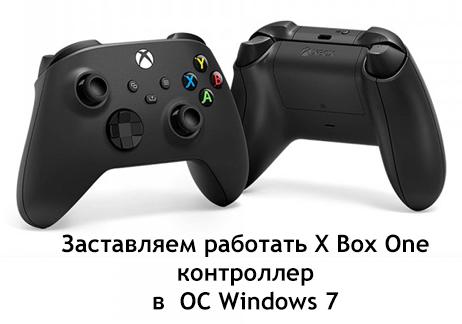 Заставляем работать контроллер от Х Box One в ОС Windows 7 64 разяряда.