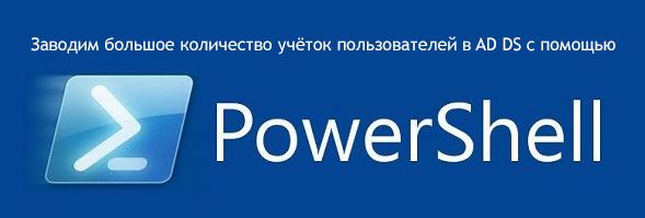 Пакетное создание учетных записей в домене AD DS с помощью Powershell