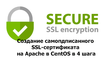 Создание самопдписанного SSL-сертификата на Apache в CentOS в 4 шага. Просто и наглядно